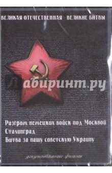 Великая Отечественная. Великие битвы (DVD)