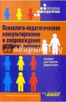 Психолого-педагогическое консультирование и сопровождение развития ребенка. Пособие для учителя