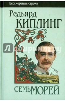 Семь морей. Ранние сборники. 1889 - 1911