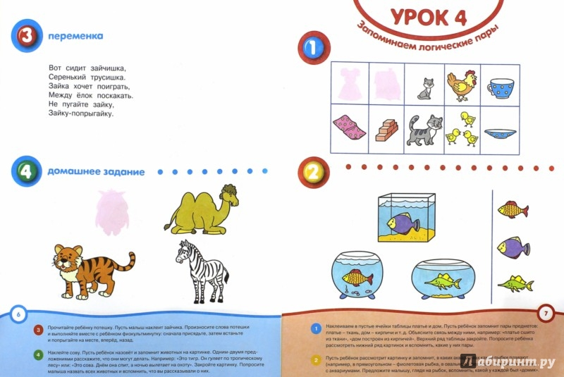 Иллюстрация 1 из 21 для Запоминай-ка (3-4 года) с наклейками - Ольга Земцова | Лабиринт - книги. Источник: Лабиринт