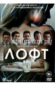 Лофт (DVD)