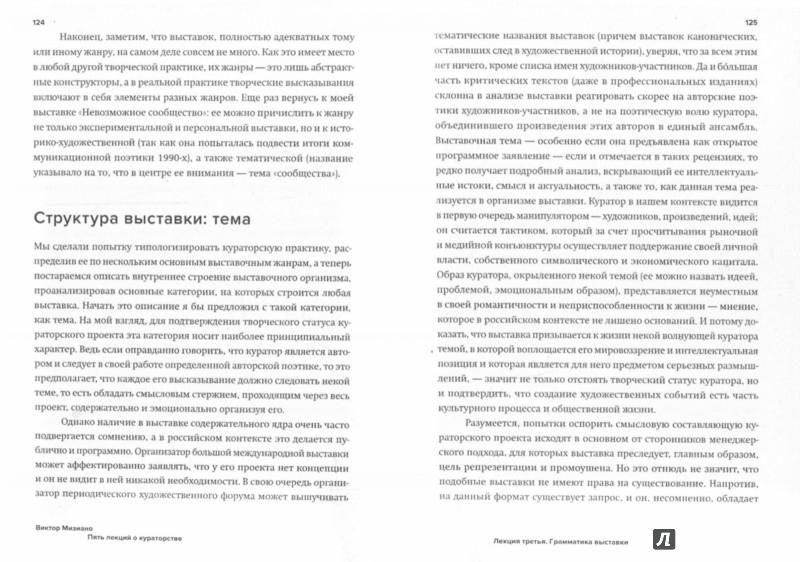 Иллюстрация 1 из 6 для Пять лекций о кураторстве - Виктор Мизиано | Лабиринт - книги. Источник: Лабиринт