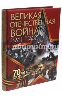 Великая Отечественная война война в дневниках и воспоминаниях комплект из 27 книг