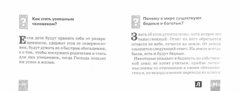 Иллюстрация 1 из 5 для Как стать богатым? Для детей и взрослых - Артемий Протоиерей | Лабиринт - книги. Источник: Лабиринт