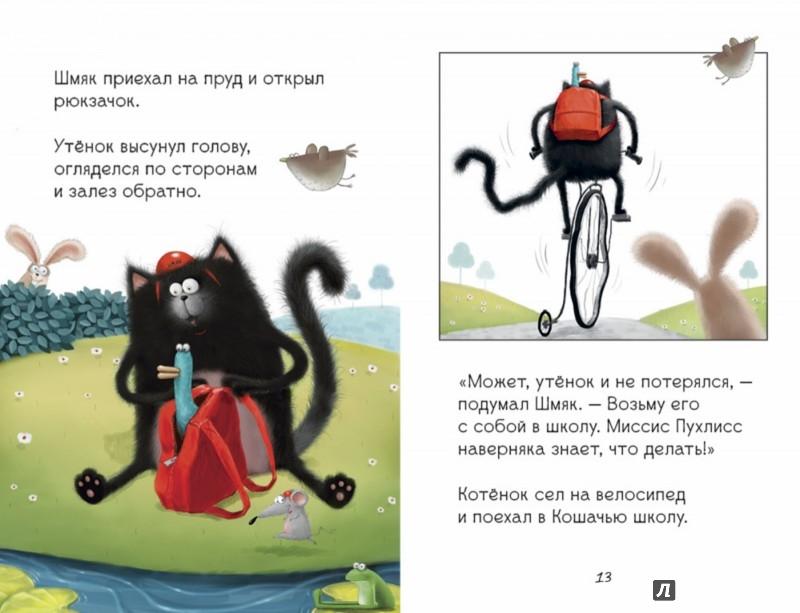 Иллюстрация 1 из 37 для Котёнок Шмяк. Утёнок, который не крякал - Роб Скоттон | Лабиринт - книги. Источник: Лабиринт