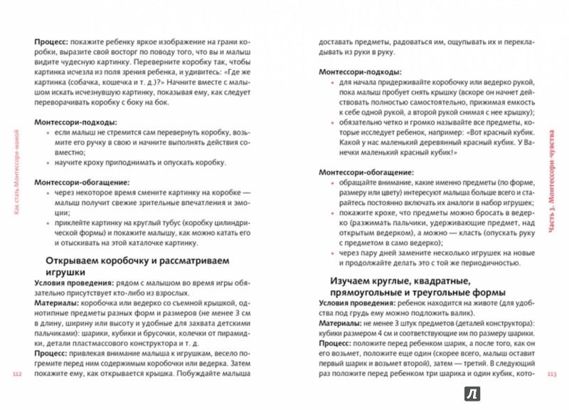 Иллюстрация 1 из 20 для Как стать Монтессори-мамой. Взрослеем разумно и радостно - Ирина Мальцева | Лабиринт - книги. Источник: Лабиринт