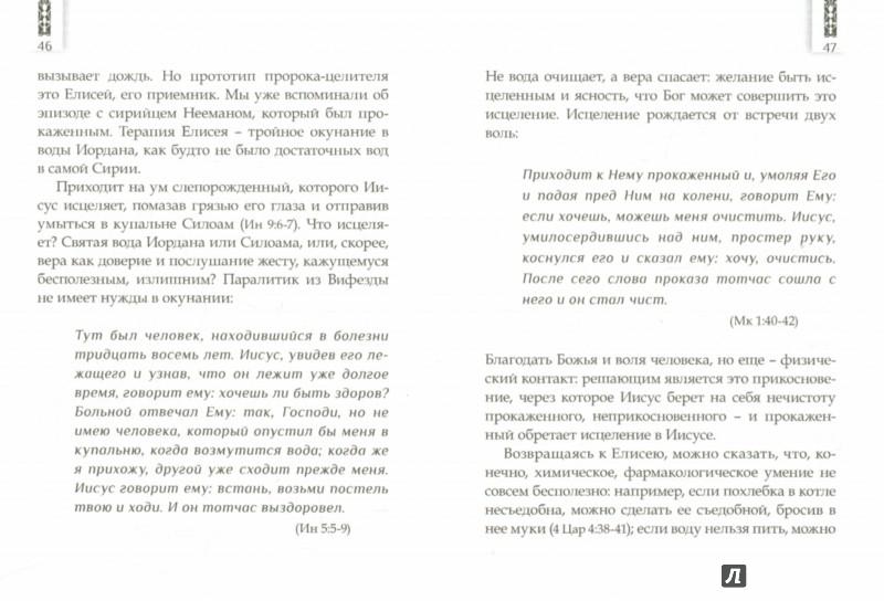 Иллюстрация 1 из 13 для Кто такие пророки? - Мелло Альберто | Лабиринт - книги. Источник: Лабиринт