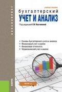 Бухгалтерский учет и анализ. Учебное пособие (для бакалавров)