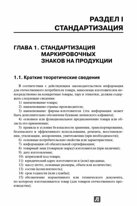 Иллюстрация 1 из 11 для Метрология, стандартизация и сертификация. Практикум (для СПО) - Зоя Хрусталева | Лабиринт - книги. Источник: Лабиринт