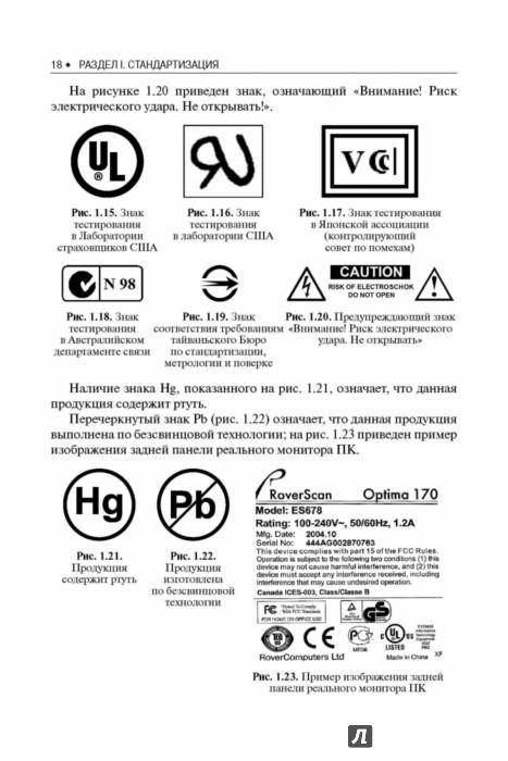 Метрология стандартизация и сертификация спо коучинг, обучение, сертификация