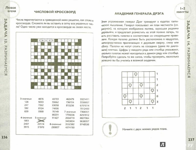 Иллюстрация 1 из 17 для ХОЧУ… быть самым умным! 300 задач: логика, креатив - Чарльз Филлипс | Лабиринт - книги. Источник: Лабиринт