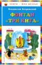 Фонтан «Три кита», Бахревский Владислав Анатольевич