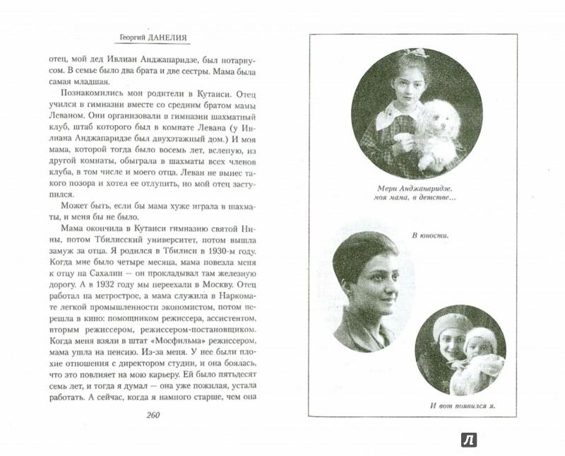 Иллюстрация 1 из 23 для Безбилетный пассажир - Георгий Данелия | Лабиринт - книги. Источник: Лабиринт