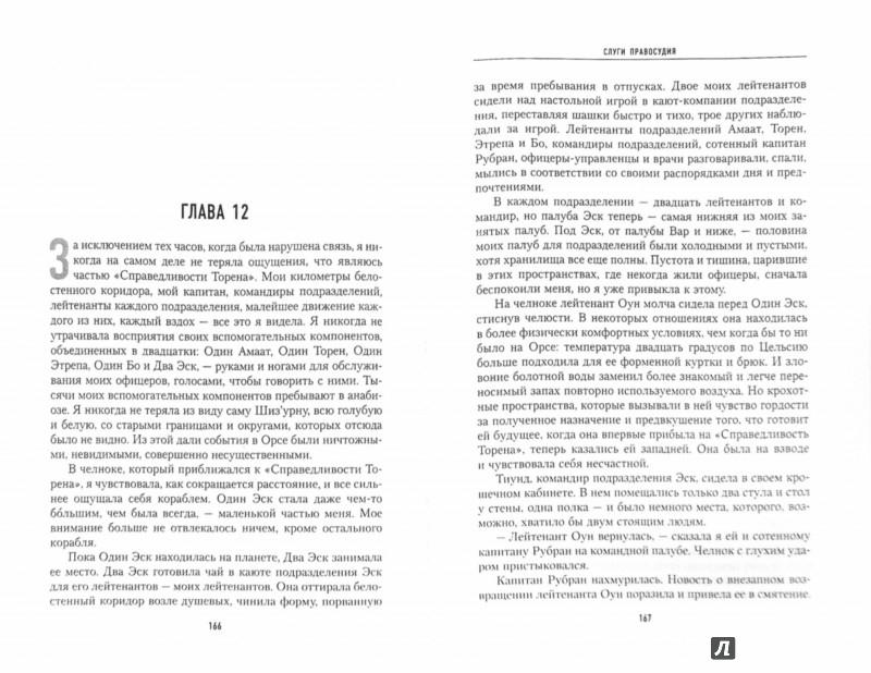 Иллюстрация 1 из 21 для Слуги Правосудия - Энн Леки | Лабиринт - книги. Источник: Лабиринт