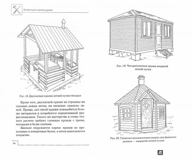 Иллюстрация 1 из 8 для Летние кухни своими руками - Л. Савенко | Лабиринт - книги. Источник: Лабиринт
