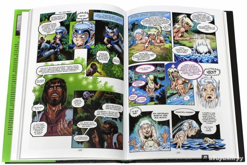 Иллюстрация 1 из 32 для ELFQUEST: Сага. Книга 2. Запретный лес - Пини, Пини | Лабиринт - книги. Источник: Лабиринт