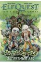 Обложка ELFQUEST: Сага. Книга 2. Запретный лес