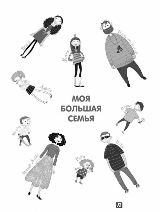 Иллюстрация 1 из 56 для Бунт пупсиков - Дмитрий Емец   Лабиринт - книги. Источник: Лабиринт