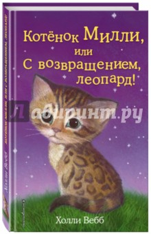 Котёнок Милли, или С возвращением, леопард! фото