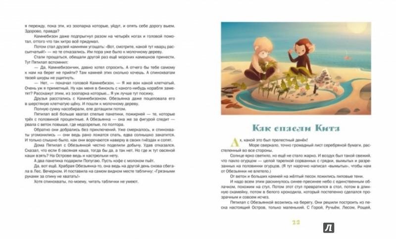 Иллюстрация 1 из 31 для Расскажу про Пятилапа - Алексей Алехин | Лабиринт - книги. Источник: Лабиринт