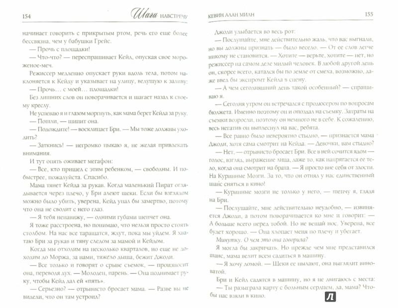 Иллюстрация 1 из 6 для Шаги навстречу - Кевин Милн | Лабиринт - книги. Источник: Лабиринт
