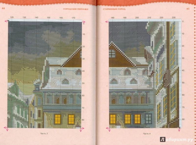 Иллюстрация 1 из 13 для Городские пейзажи - Ирина Наниашвили | Лабиринт - книги. Источник: Лабиринт