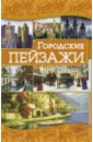Наниашвили Ирина Николаевна Городские пейзажи