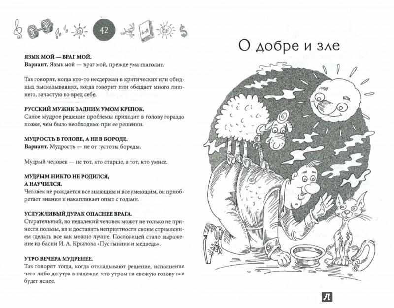 Иллюстрация 1 из 6 для 200 народных пословиц и поговорок   Лабиринт - книги. Источник: Лабиринт