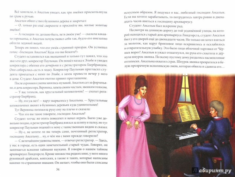 Иллюстрация 1 из 11 для Бриллиантовая книга сказок | Лабиринт - книги. Источник: Лабиринт
