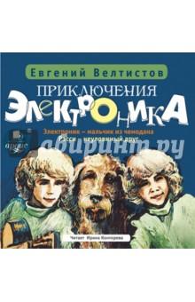 Приключения Электроника: Электроник - мальчик из чемодана. 1-2 (CDmp3)