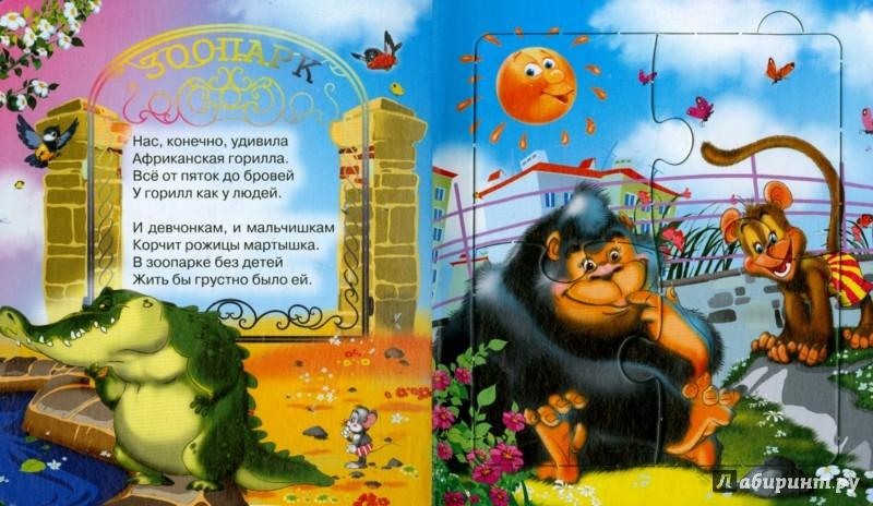 Иллюстрация 1 из 6 для Твой первый пазл. Мой любимый зоопарк - Владимир Степанов   Лабиринт - книги. Источник: Лабиринт