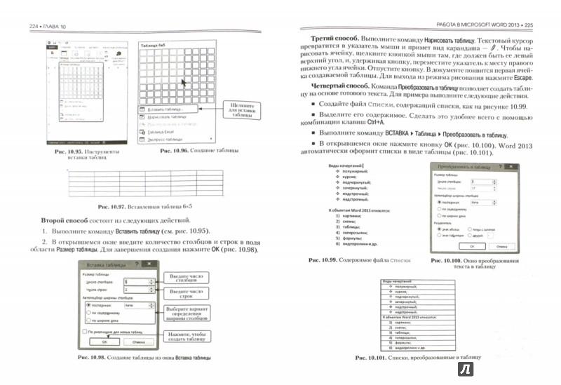 Иллюстрация 1 из 5 для Большая книга Компьютера - Василий Леонов | Лабиринт - книги. Источник: Лабиринт