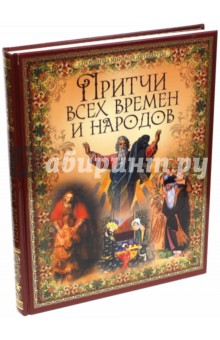 Притчи всех времен и народов атаманенко и шпионское ревю