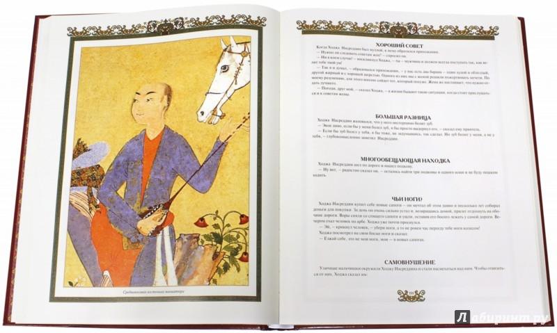 Иллюстрация 1 из 18 для Притчи всех времен и народов | Лабиринт - книги. Источник: Лабиринт