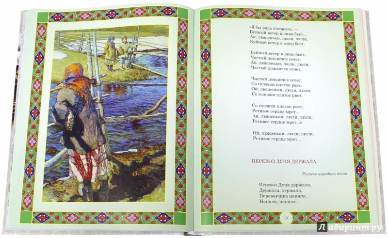 """Иллюстрация 1 из 8 для """"Вот мчится тройка удалая..."""". Русские народные песни   Лабиринт - книги. Источник: Лабиринт"""
