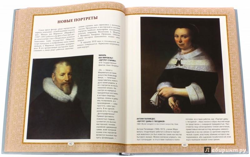Иллюстрация 1 из 33 для Золотой век голландской живописи - Нина Геташвили | Лабиринт - книги. Источник: Лабиринт