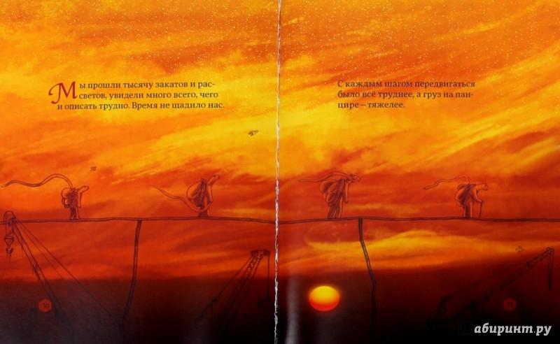 Иллюстрация 1 из 16 для Бесконечное путешествие - Владимир Погорелов | Лабиринт - книги. Источник: Лабиринт