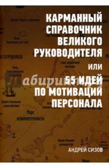 Карманный справочник великого руководителя, или 55 идей для мотивации персонала