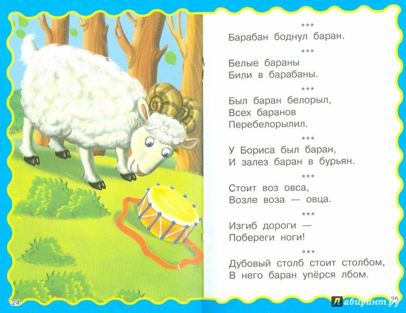 Иллюстрация 1 из 7 для 100 скороговорок для маленьких   Лабиринт - книги. Источник: Лабиринт
