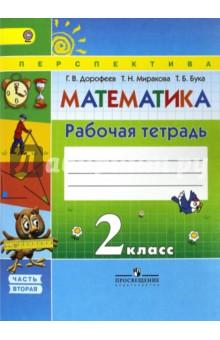 Математика. 2 класс. Рабочая тетрадь. В 2-х частях. Часть 2. ФГОС математика 6 класс рабочая тетрадь 2 фгос