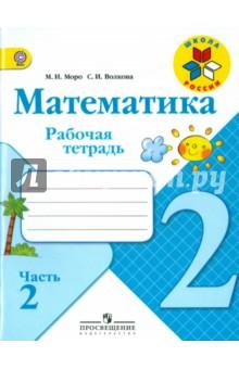 Математика. 2 класс. Рабочая тетрадь. Часть 2. ФГОС