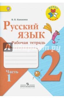 Русский язык. 2 класс. Рабочая тетрадь. В 2-х частях. ФГОС русский язык 2 класс рабочая тетрадь часть 2 фгос