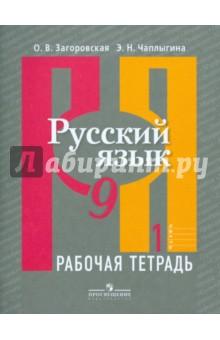 Русский язык. 9 класс. Рабочая тетрадь. Часть 1
