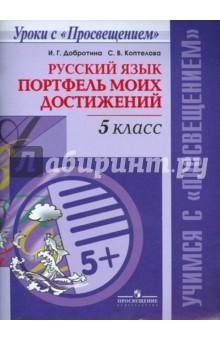Русский язык. 5 класс. Портфель моих достижений