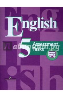 Книга Английский язык класс Контрольные задания Кузовлев  Английский язык 5 класс Контрольные задания