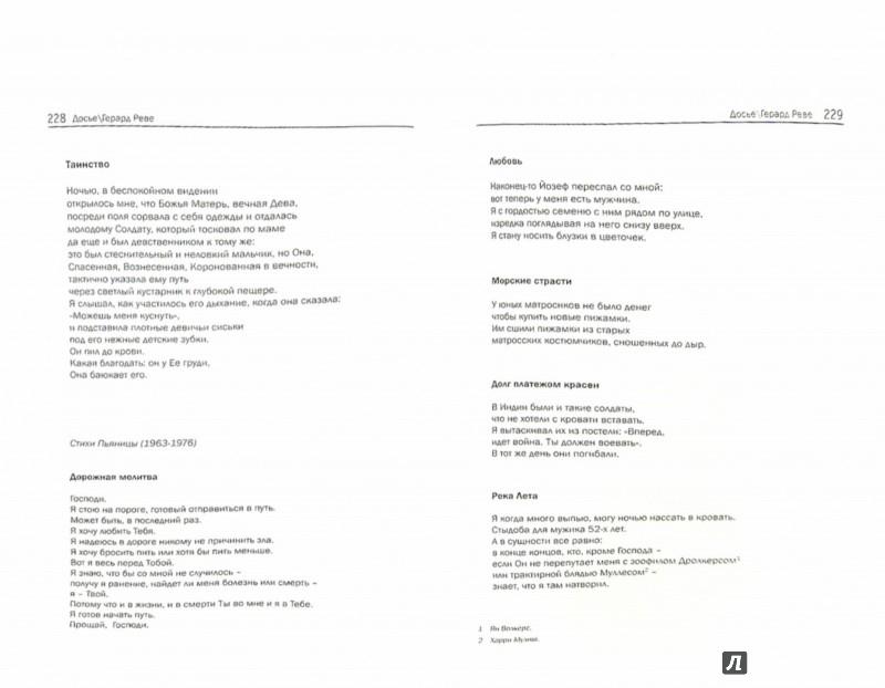 Иллюстрация 1 из 6 для Митин журнал №66 - Реве, Маркин, Ломакин | Лабиринт - книги. Источник: Лабиринт