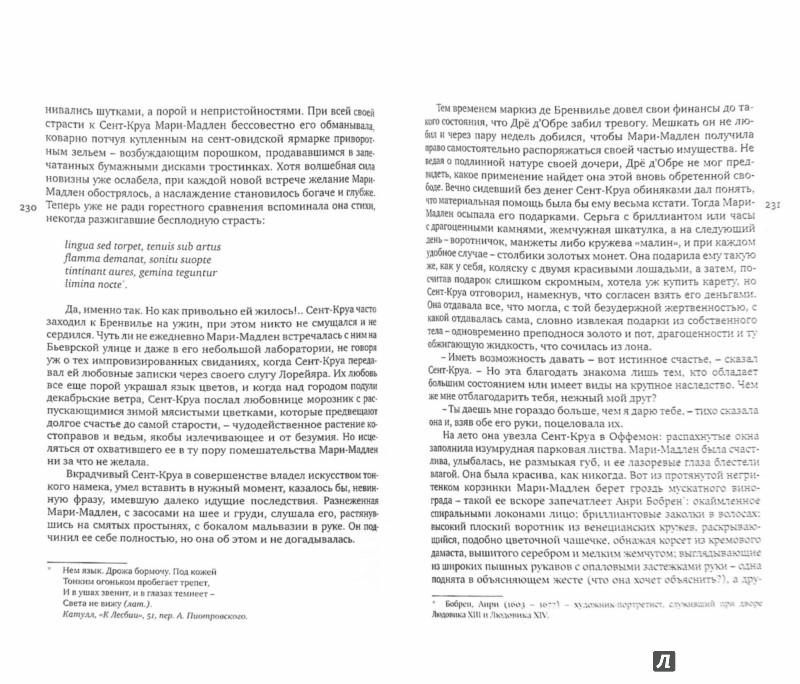 Иллюстрация 1 из 13 для Хемлок, или яды - Габриэль Витткоп | Лабиринт - книги. Источник: Лабиринт