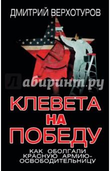Клевета на Победу. Как оболгали Красную Армию