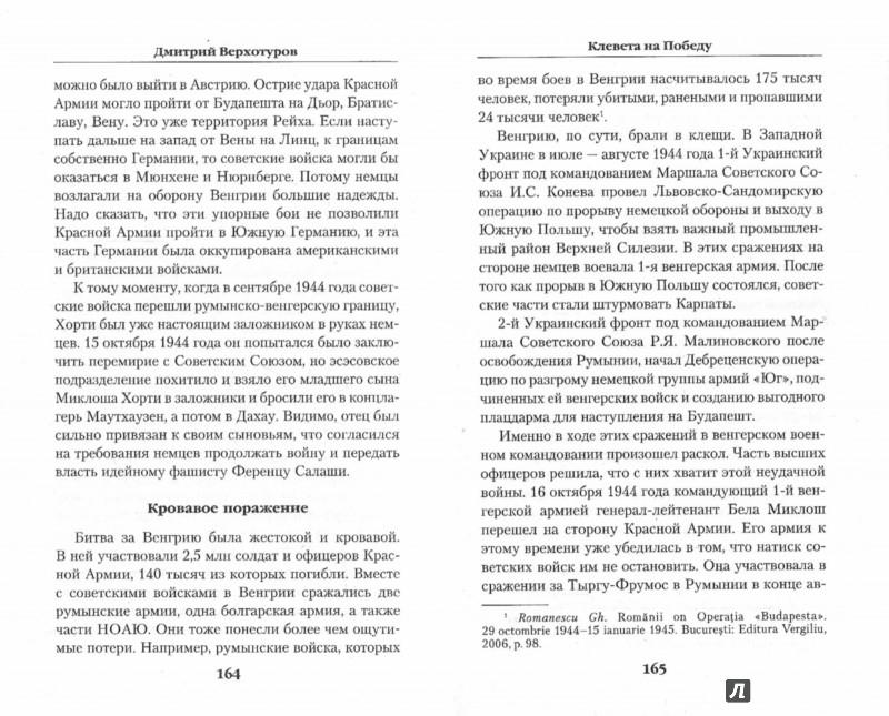 Иллюстрация 1 из 21 для Клевета на Победу. Как оболгали Красную Армию - Дмитрий Верхотуров | Лабиринт - книги. Источник: Лабиринт