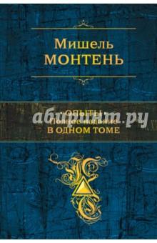 Опыты. Полное издание в одном томе колымские рассказы в одном томе эксмо